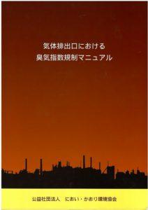 気体排出口における臭気指数規制マニュアル