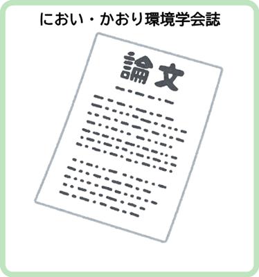 におい・かおり環境学会誌