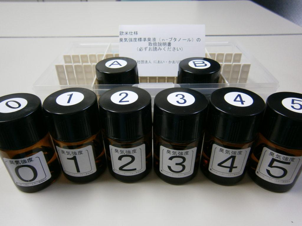 臭気強度標準臭液(ブタノール)