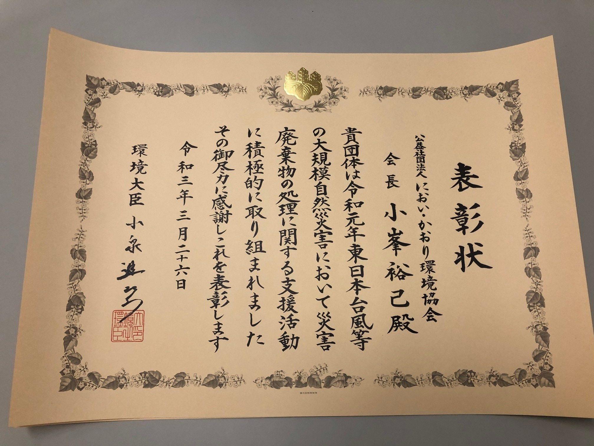 写真1 令和元年東日本台風等災害支援の表彰状