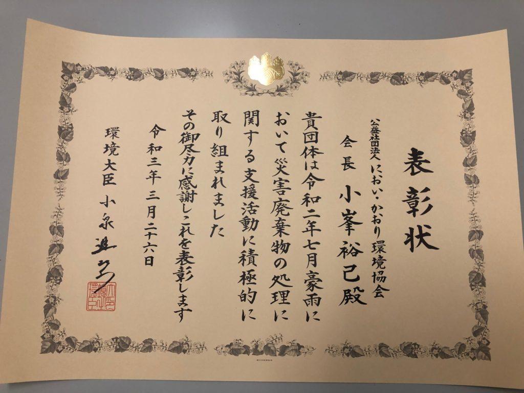 写真2 令和2年7月豪雨災害支援の表彰状