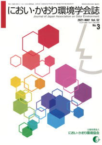 におい・かおり環境学会誌 2021年5月号表紙